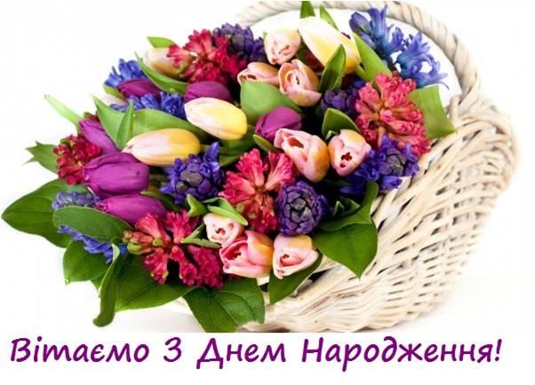 Картинки по запросу вітання з днем народження квіти