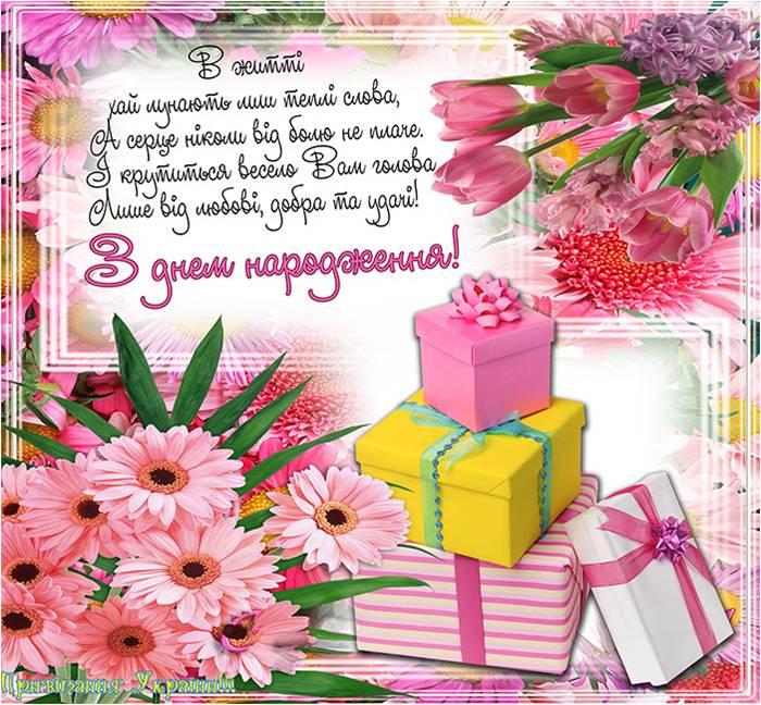 Поздравление с днем рожденья на украинском